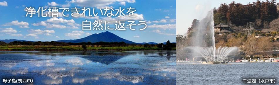 茨城県水質保全協会